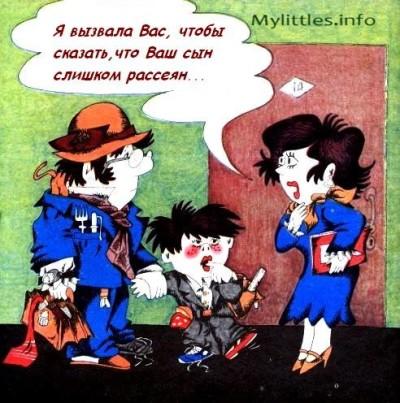 Карикатура про рассеянность у отца и сына