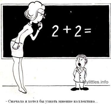 Карикатура про первоклассника