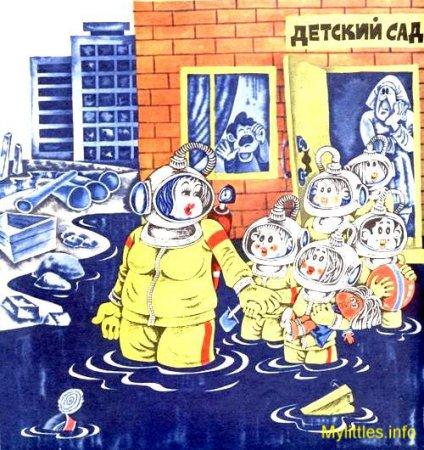 """Карикатура """"Экологическая катастрофа. Дети с воспитательницей на прогулке в детском саду одеты в скафандры"""""""