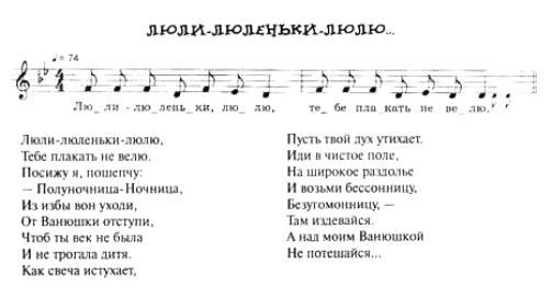 Колыбельные песни